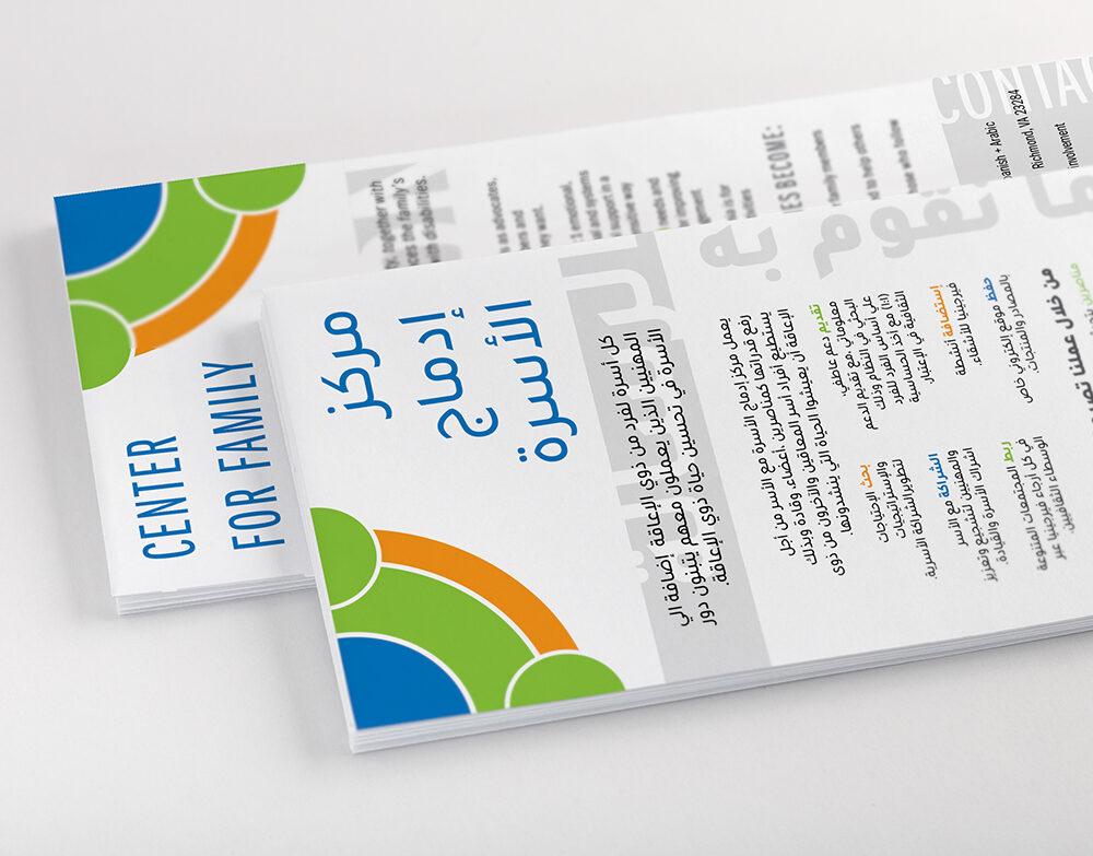 CFI Bilingual Rack Card